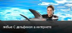 любые С дельфином в интернете