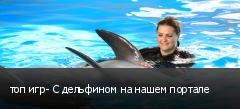 топ игр- С дельфином на нашем портале
