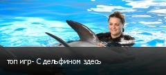 топ игр- С дельфином здесь