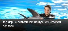 топ игр- С дельфином на лучшем игровом портале