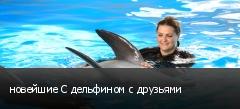 новейшие С дельфином с друзьями