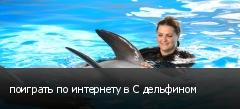 поиграть по интернету в С дельфином