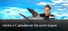 играть в С дельфином без регистрации