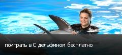 поиграть в С дельфином бесплатно
