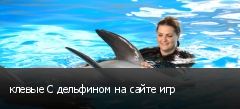 клевые С дельфином на сайте игр