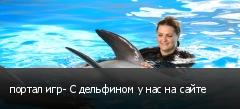 портал игр- С дельфином у нас на сайте