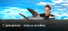 С дельфином - игры в онлайне