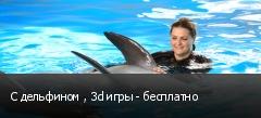 С дельфином , 3d игры - бесплатно