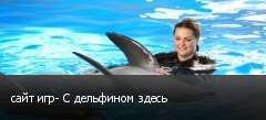 сайт игр- С дельфином здесь