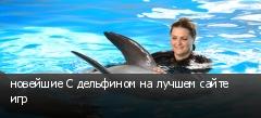 новейшие С дельфином на лучшем сайте игр