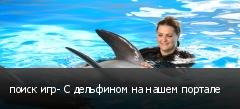 поиск игр- С дельфином на нашем портале