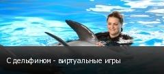 С дельфином - виртуальные игры