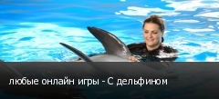 любые онлайн игры - С дельфином