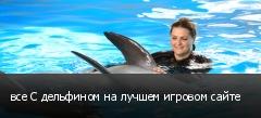 все С дельфином на лучшем игровом сайте