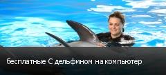 бесплатные С дельфином на компьютер