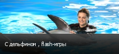 С дельфином , flash-игры