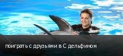 поиграть с друзьями в С дельфином