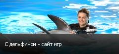 С дельфином - сайт игр