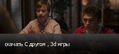 скачать С другом , 3d игры