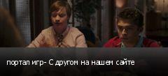 портал игр- С другом на нашем сайте