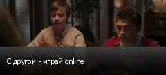 С другом - играй online