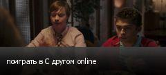 �������� � � ������ online