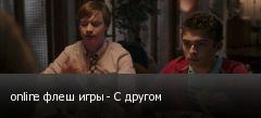 online флеш игры - С другом