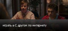 играть в С другом по интернету