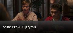online игры - С другом