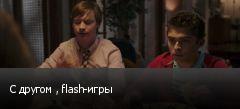 С другом , flash-игры