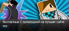 бесплатные С лололошкой на лучшем сайте игр