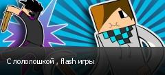 С лололошкой , flash игры
