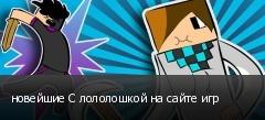 новейшие С лололошкой на сайте игр
