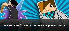 бесплатные С лололошкой на игровом сайте