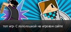 топ игр- С лололошкой на игровом сайте