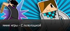 мини игры - С лололошкой