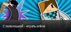 С лололошкой - играть online