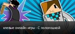 клевые онлайн игры - С лололошкой