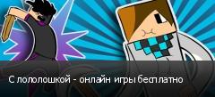 С лололошкой - онлайн игры бесплатно