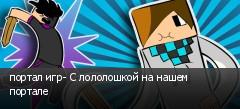 портал игр- С лололошкой на нашем портале