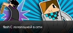 flash С лололошкой в сети