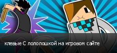 клевые С лололошкой на игровом сайте