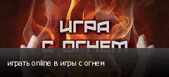 играть online в игры с огнем