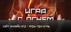 сайт онлайн игр - игры про огнь
