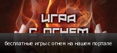 бесплатные игры с огнем на нашем портале