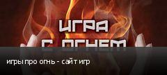 игры про огнь - сайт игр