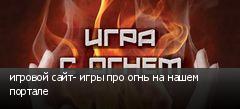 игровой сайт- игры про огнь на нашем портале