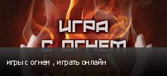 игры с огнем , играть онлайн