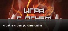 играй в игры про огнь online