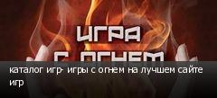 каталог игр- игры с огнем на лучшем сайте игр